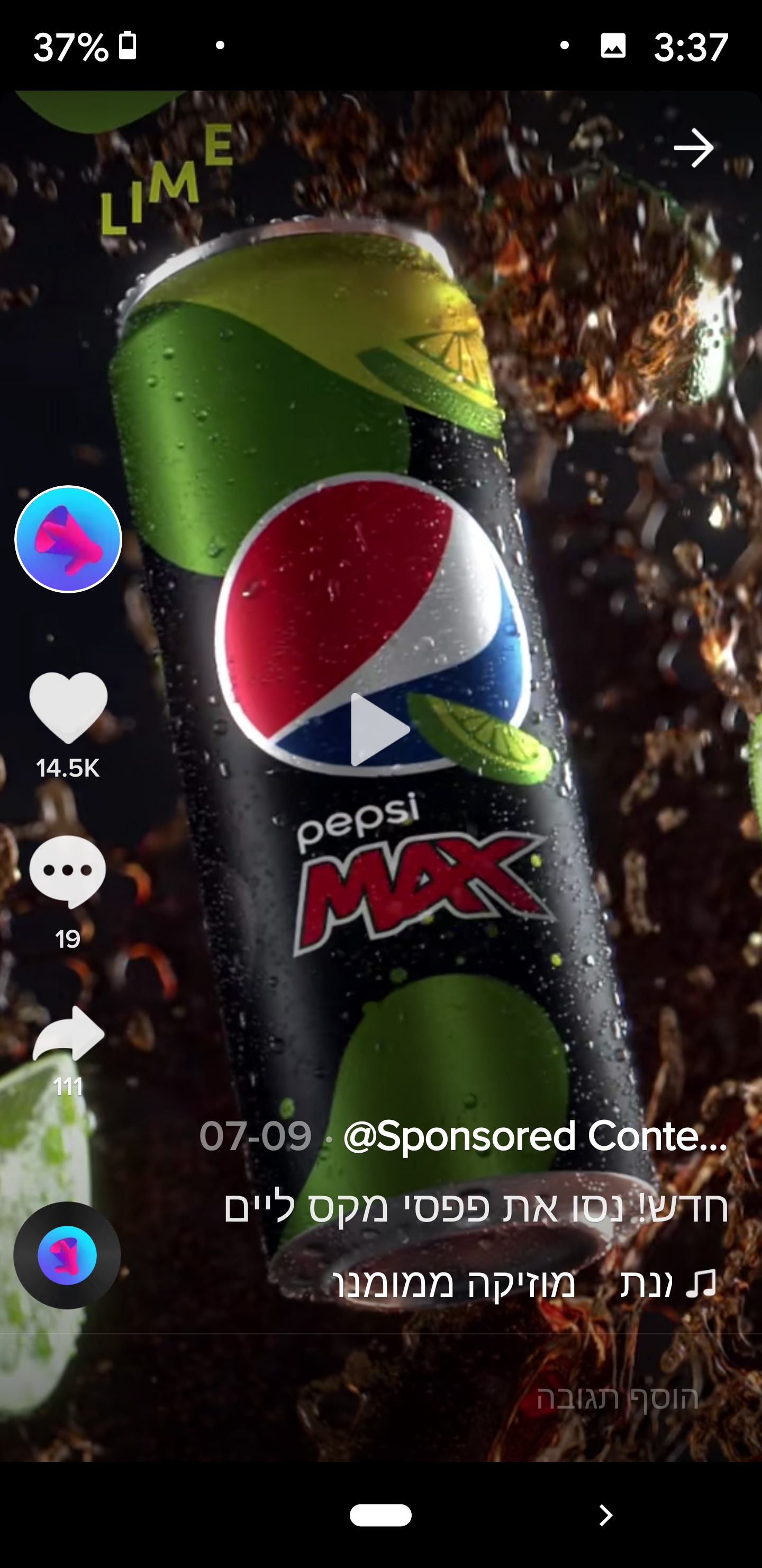 Pepsi. If its looks and sounds like a TV commercial – then it is a TV commercial – but on TikTok.